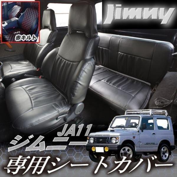 ジムニー JA11 シートカバー ブラック 黒|kuruma-com2006