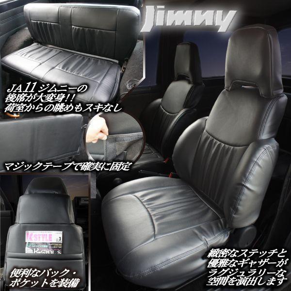 ジムニー JA11 シートカバー ブラック 黒|kuruma-com2006|02