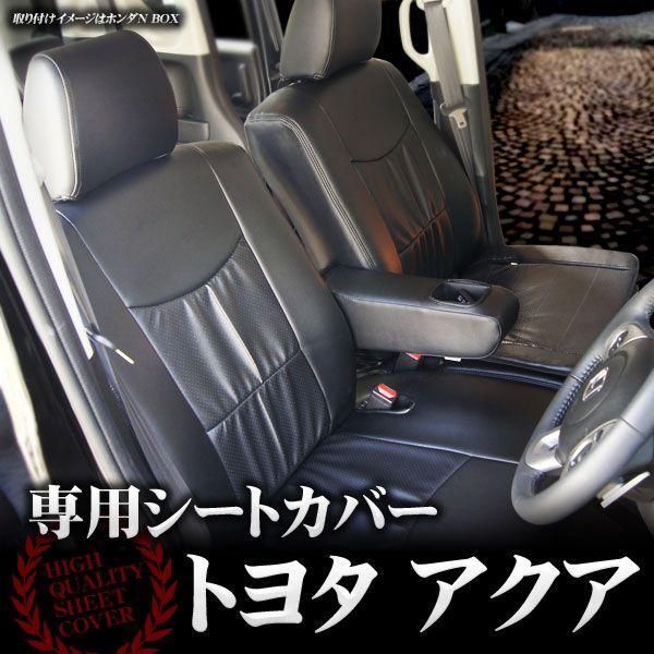 アクア アクセサリー パーツ シートカバー ブラック|kuruma-com2006