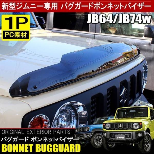 新型 ジムニー JB64W シエラ JB74W パーツ バグガード ボンネットガード 防虫 フロントガラスを守る 走行時の虫付着防止 外装パーツ(SALE)