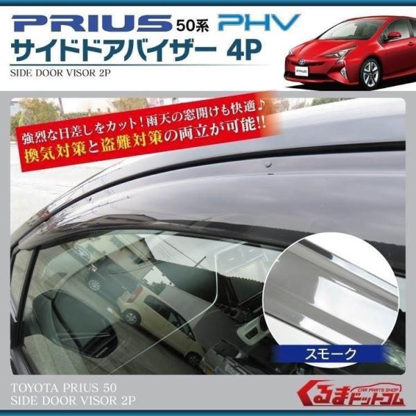 プリウス50 PHV サイド ドア バイザー 4P スモーク サイドバイザー パーツ カスタム kuruma-com2006