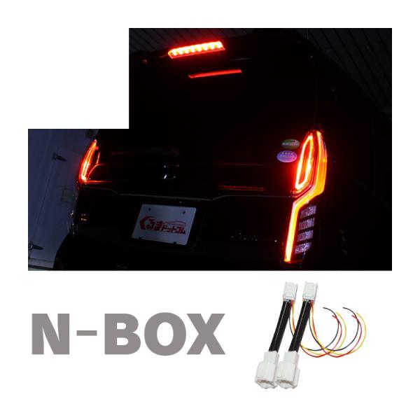 新型 NBOX カスタム テールランプ JF3 JF4 ブレーキランプ 全灯化 4灯化キット Nボックス バックランプ パーツ カスタム アクセサリー|kuruma-com2006