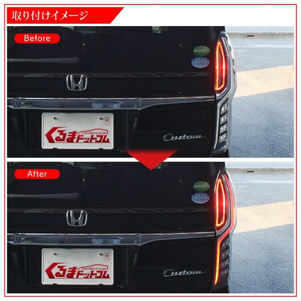 新型 NBOX カスタム テールランプ JF3 JF4 ブレーキランプ 全灯化 4灯化キット Nボックス バックランプ パーツ カスタム アクセサリー|kuruma-com2006|05