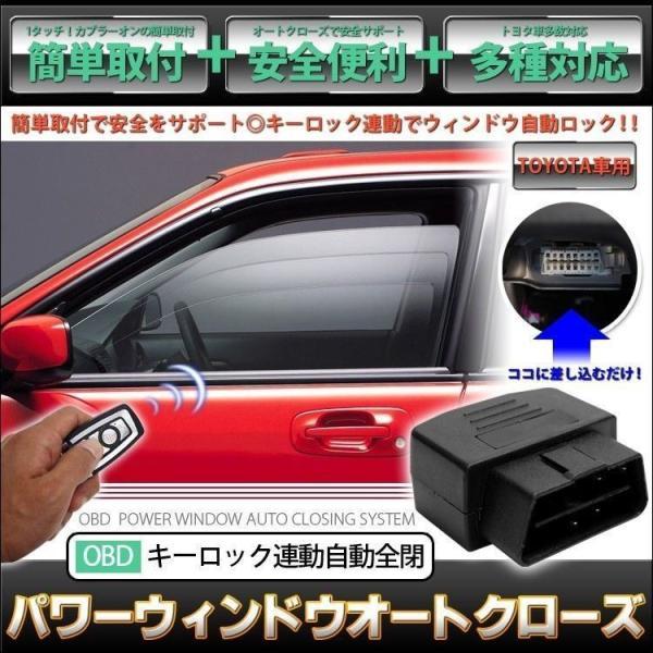 トヨタ オートウィンドウクローズ 自動窓閉め OBD パワーウィンドウ OBD2 分岐 便利アイテム|kuruma-com2006