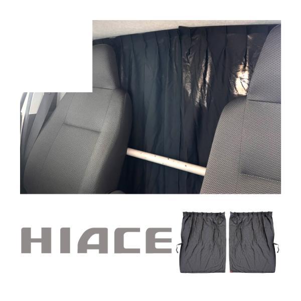 ハイエース 200系 パーツ 間仕切り セカンドカーテン ブラック 2ピース センターカーテン パーツ アクセサリー 着替え 車中泊(SALE)