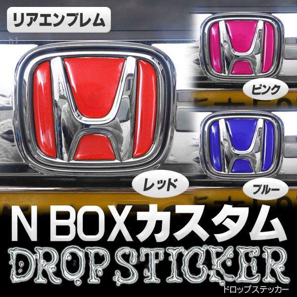 ドロップステッカー NBOX カスタム用 リアエンブレム Nボックス kuruma-com2006