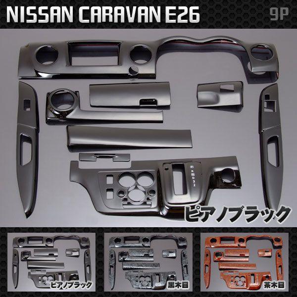 キャラバンNV350 インテリアパネル パーツ インテリアボード 9P 色選択可|kuruma-com2006