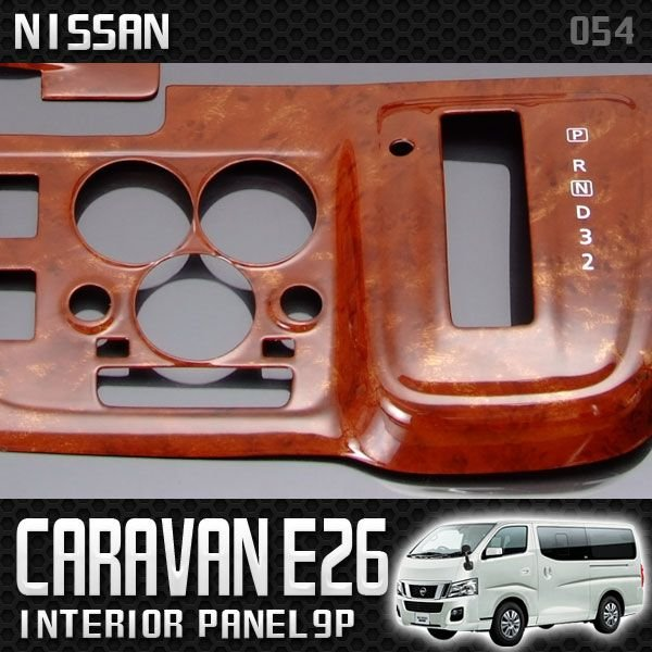 キャラバンNV350 インテリアパネル パーツ インテリアボード 9P 色選択可|kuruma-com2006|02