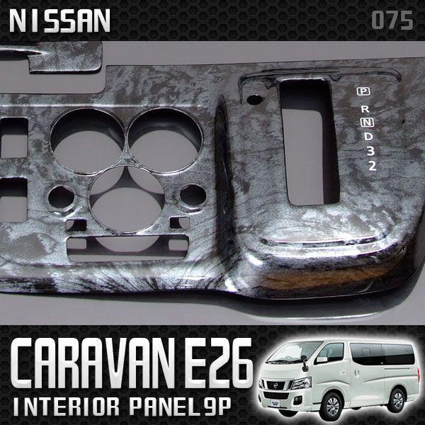 キャラバンNV350 インテリアパネル パーツ インテリアボード 9P 色選択可|kuruma-com2006|03