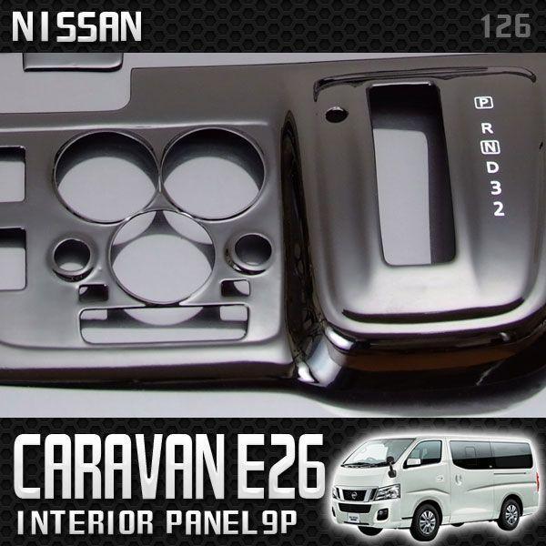 キャラバンNV350 インテリアパネル パーツ インテリアボード 9P 色選択可|kuruma-com2006|04