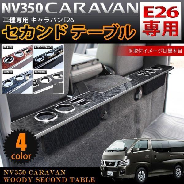 キャラバンNV350 NV350キャラバン パーツ E26 セカンドテーブル コンソール テーブル 色選択可|kuruma-com2006