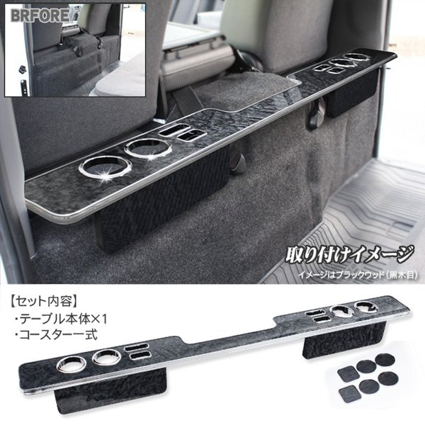 キャラバンNV350 NV350キャラバン パーツ E26 セカンドテーブル コンソール テーブル 色選択可|kuruma-com2006|02