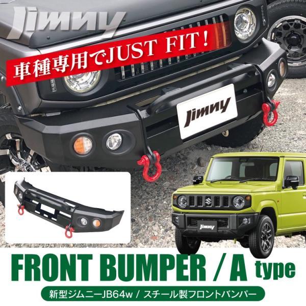 新型 ジムニー JB64 JB64W パーツ バンパーガード グリルガード ブルバー エアロパーツ 外装パーツ カスタムパーツ 改造 オフロード Aタイプ