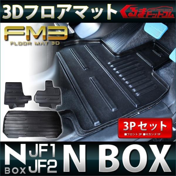 Nボックス NBOX パーツ アクセサリー カスタム NBOXプラス NBOX+ 3D フロアマット ラゲッジマット 3P VALFEE製 kuruma-com2006