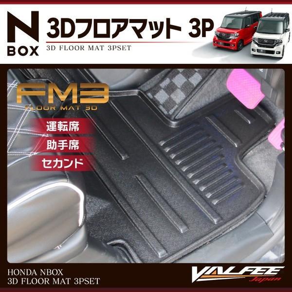 NBOX フロアマット 防水 3D ABS素材 N-BOX カスタム NBOX+ パーツ セット 3P|kuruma-com2006