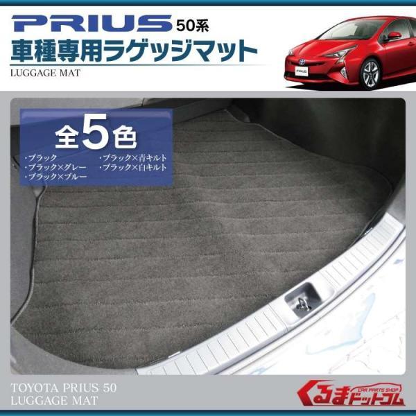 プリウス50系 ラゲッジマット フロアマット マット 1P 内装 パーツ ZVW5 kuruma-com2006 02