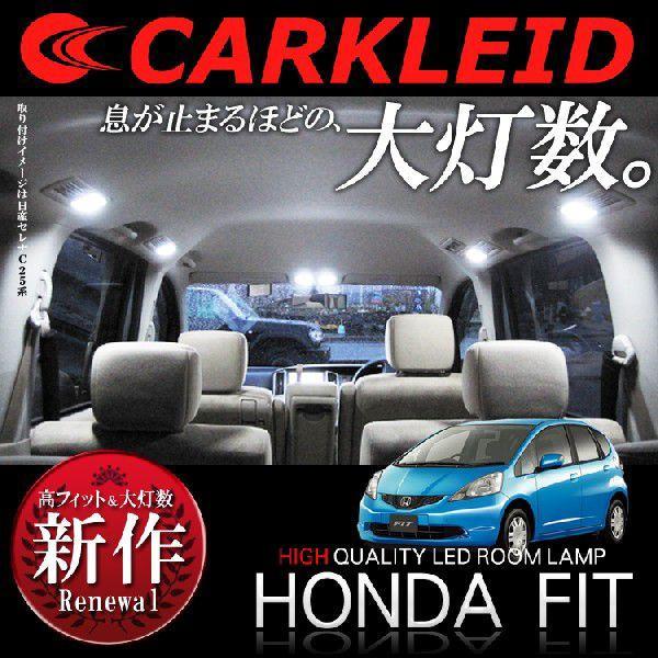 新型フィット フィット FIT3 GK LED ルームランプ LED 60灯  タクシー|kuruma-com2006