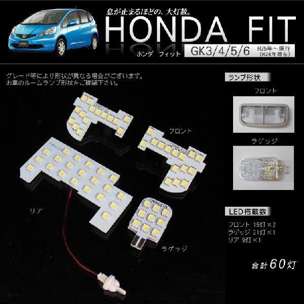 新型フィット フィット FIT3 GK LED ルームランプ LED 60灯  タクシー|kuruma-com2006|02