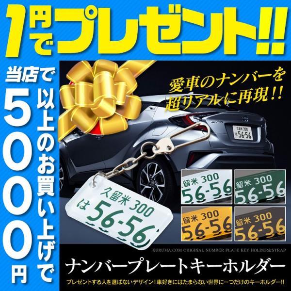 ナンバープレートキーホルダー 1円でプレゼント 5000円以上お買い上げの方のみ / この商品だけのご購入はできません|kuruma-com2006