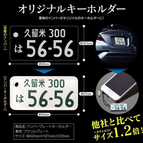ナンバープレートキーホルダー 1円でプレゼント 5000円以上お買い上げの方のみ / この商品だけのご購入はできません|kuruma-com2006|02