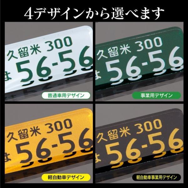 ナンバープレートキーホルダー 1円でプレゼント 5000円以上お買い上げの方のみ / この商品だけのご購入はできません|kuruma-com2006|03