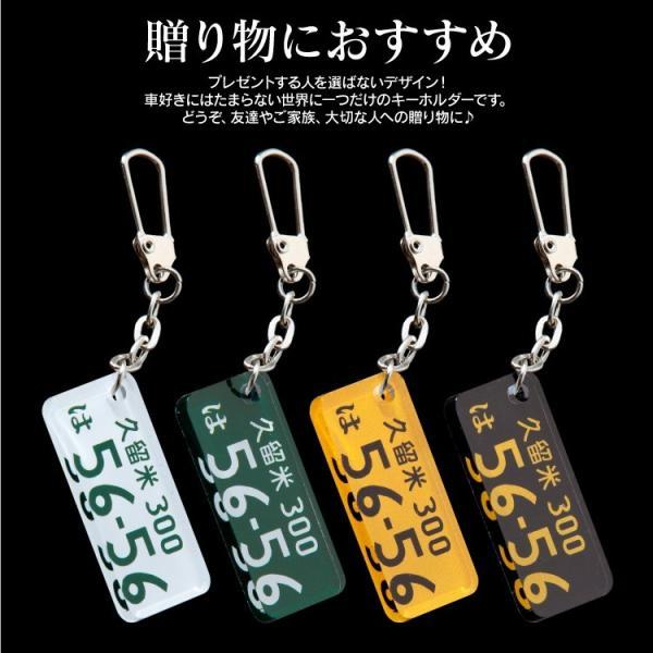 ナンバープレートキーホルダー 1円でプレゼント 5000円以上お買い上げの方のみ / この商品だけのご購入はできません|kuruma-com2006|05