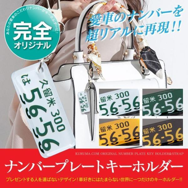 ナンバープレート キーホルダー カーナンバー ストラップ  メンズ レディース プレゼント 男性 女性 2019 ギフト 雑貨