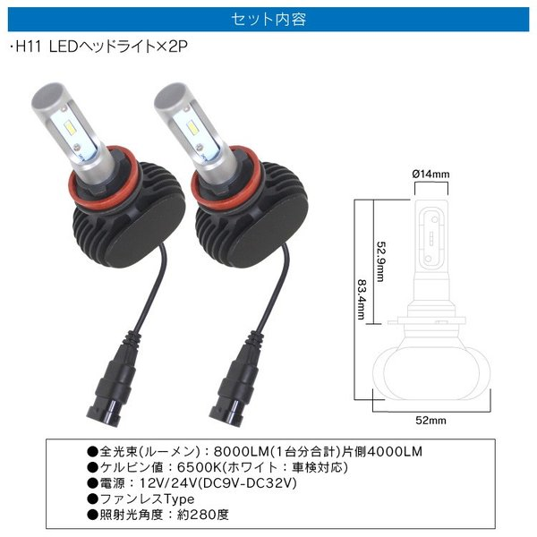 H11 LED フォグランプ ヘッドライト 車検対応 12V 24V オールインワン ファンレス 8000LM 爆光|kuruma-com2006|03