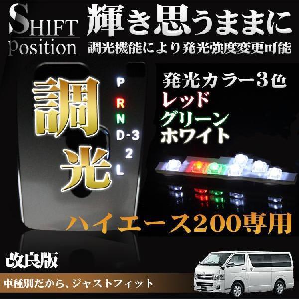 ハイエース 200系 シフトポジション LED 光度調整 ルームランプ パーツ タクシー|kuruma-com2006