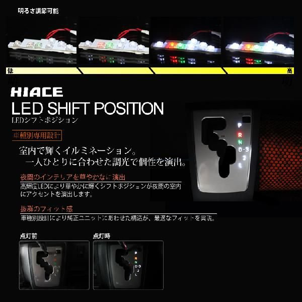 ハイエース 200系 シフトポジション LED 光度調整 ルームランプ パーツ タクシー|kuruma-com2006|03