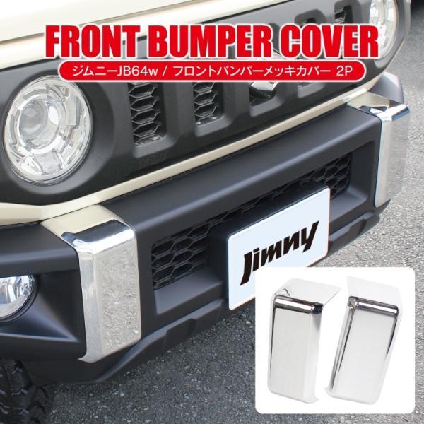 新型 ジムニー JB64W カスタム フロントバンパーガーニッシュ バンパーカバー アクセサリー 外装|kuruma-com2006