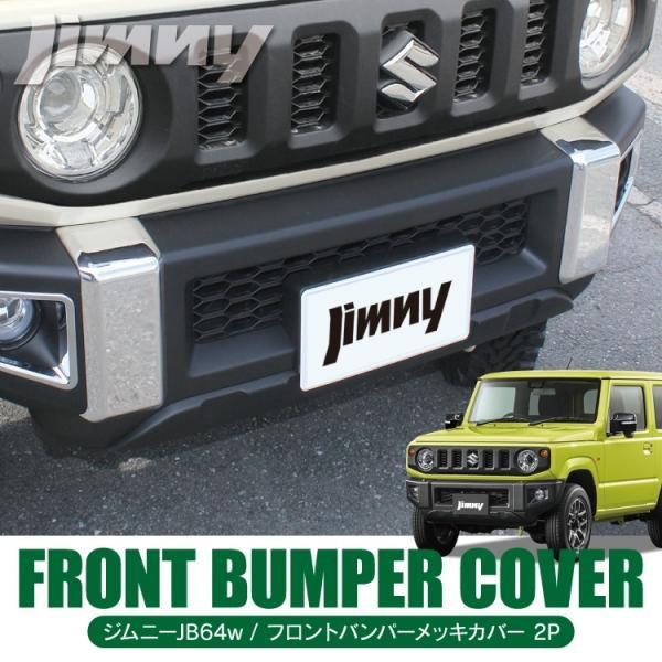 新型 ジムニー JB64W カスタム フロントバンパーガーニッシュ バンパーカバー アクセサリー 外装|kuruma-com2006|02