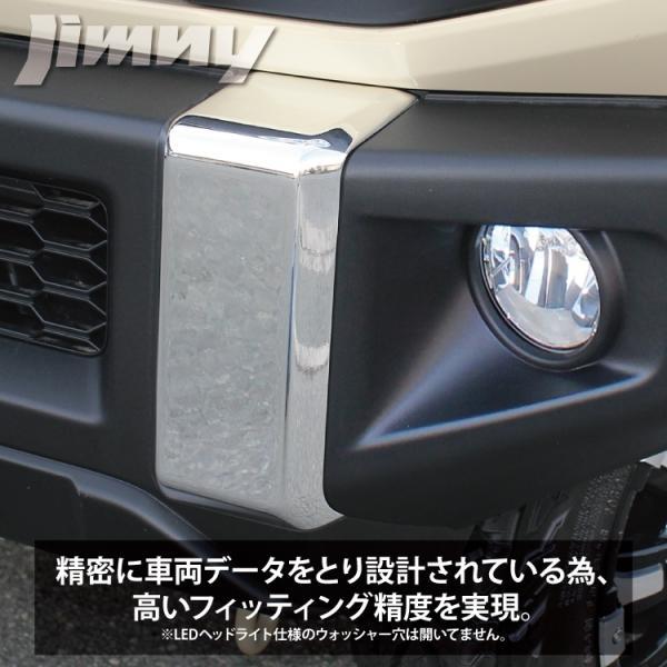 新型 ジムニー JB64W カスタム フロントバンパーガーニッシュ バンパーカバー アクセサリー 外装|kuruma-com2006|05
