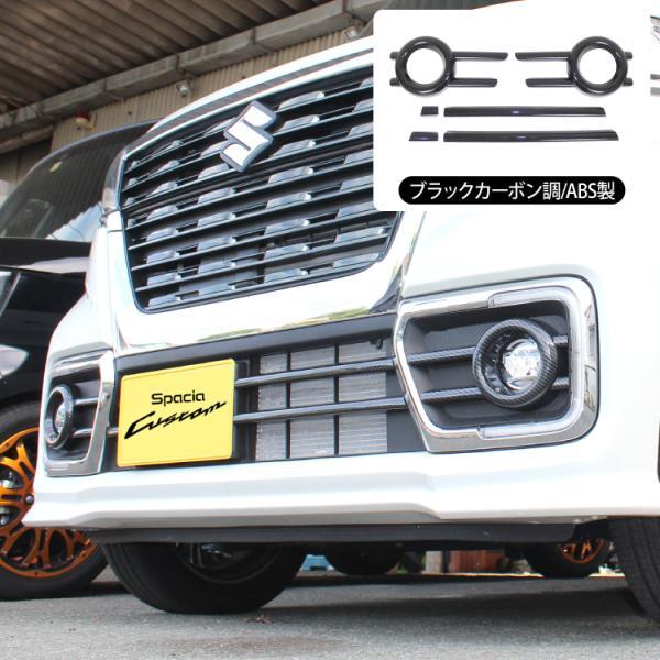 スペーシア カスタム パーツ フロントグリル パーツ MK53S グリルガーニッシュ + フォグガーニシュ カバー メッキ カーボン調 外装 (注目)|kuruma-com2006|06