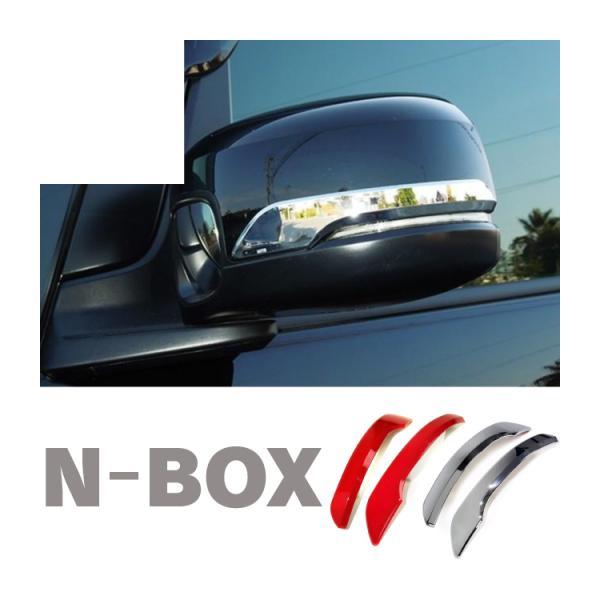 新型NBOX カスタム ドアミラー メッキガーニッシュ JF3 JF4 サイドミラー Nボックス 外装 パーツ アクセサリー|kuruma-com2006