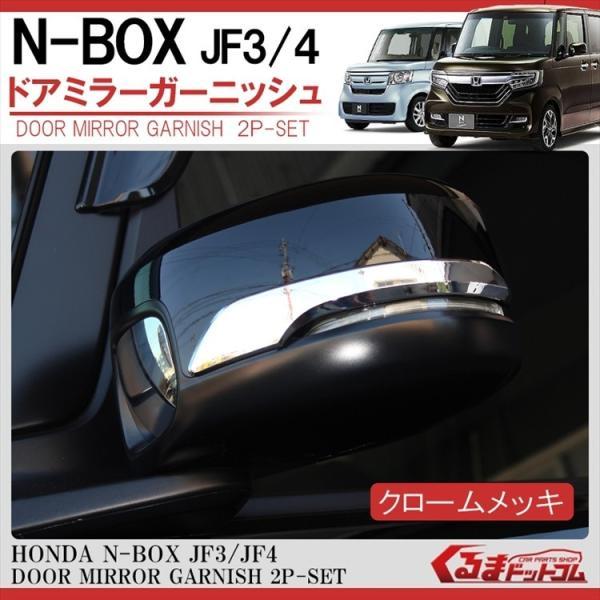 新型NBOX カスタム ドアミラー メッキガーニッシュ JF3 JF4 サイドミラー Nボックス 外装 パーツ アクセサリー|kuruma-com2006|02