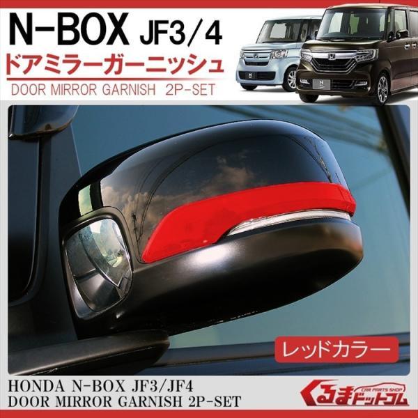 新型NBOX カスタム ドアミラー メッキガーニッシュ JF3 JF4 サイドミラー Nボックス 外装 パーツ アクセサリー|kuruma-com2006|03