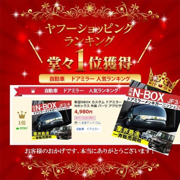 新型NBOX カスタム ドアミラー メッキガーニッシュ JF3 JF4 サイドミラー Nボックス 外装 パーツ アクセサリー|kuruma-com2006|08