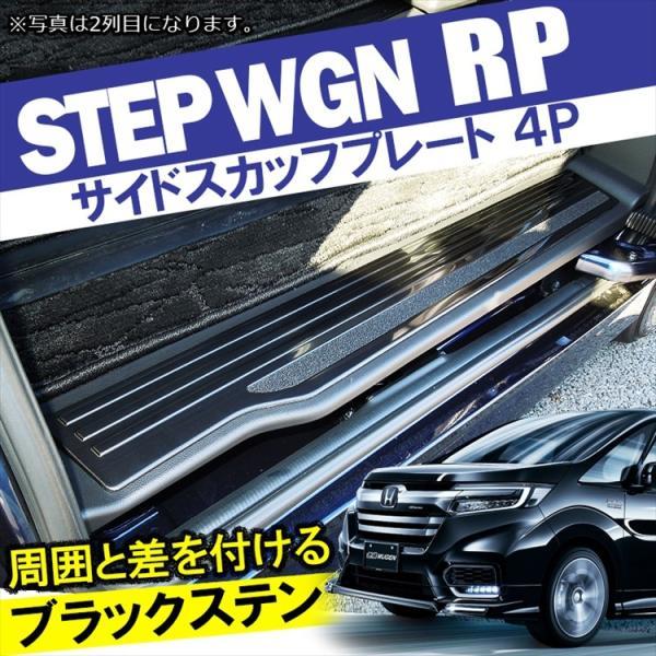 ステップワゴン スパーダ パーツ RP サイドスカッフプレート サイドステップガード ステップマット ブラックステン ブラック 黒 カスタム 内装|kuruma-com2006