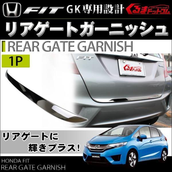 新型フィット フィット FIT3 GP5 GK メッキ リアゲート ガーニュッシュ リア メッキ|kuruma-com2006