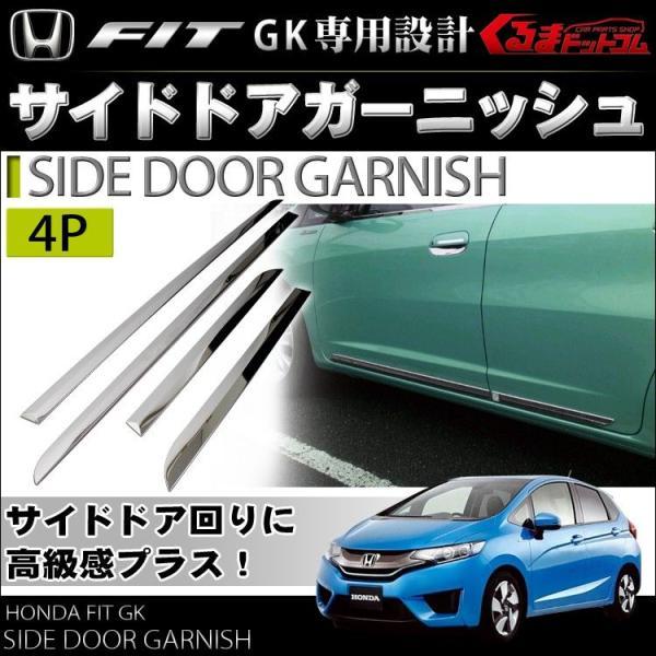 新型フィット フィット FIT3 GP5 GK サイド ドア ガーニッシュ メッキ 4P kuruma-com2006