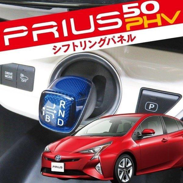 プリウス 50系 PHV シフトゲート メッキ リング 1P 内装 カスタム パーツ kuruma-com2006