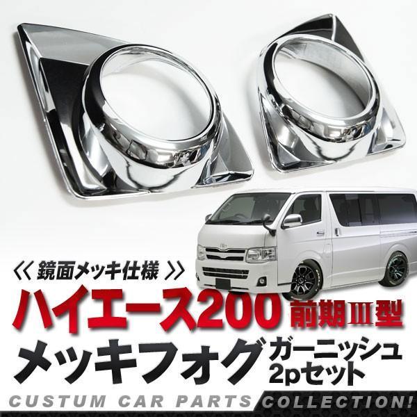 ハイエース200系 3型 前期用 メッキフォグカバー2P パーツ|kuruma-com2006