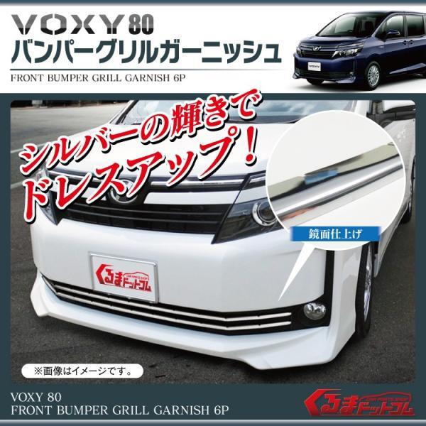 ヴォクシー80系 グリル フロントバンパー グリルガーニッシュ 6P 外装|kuruma-com2006