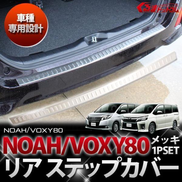 新型 ヴォクシー 80系 ノア 80 リアステップカバー カスタム リアステップガード パーツ アクセサリー 外装|kuruma-com2006