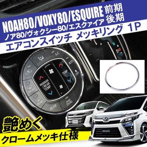 新型 ヴォクシー80系パーツ ノア エスクァイア エアコンスイッチリング エアコンパネル メッキ カスタムパーツ (注目)|kuruma-com2006