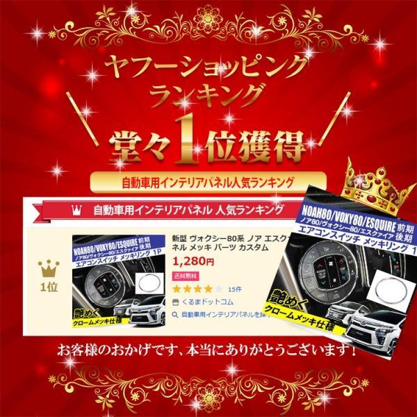 新型 ヴォクシー80系パーツ ノア エスクァイア エアコンスイッチリング エアコンパネル メッキ カスタムパーツ (注目)|kuruma-com2006|02