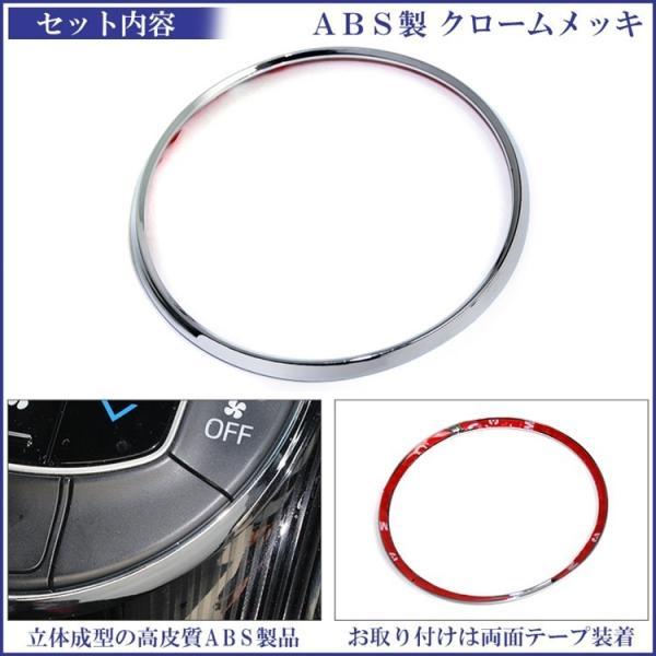 新型 ヴォクシー80系パーツ ノア エスクァイア エアコンスイッチリング エアコンパネル メッキ カスタムパーツ (注目)|kuruma-com2006|03