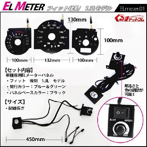フィット GD1 ELメーター パーツ fit ホンダ アクサセリー|kuruma-com2006|02