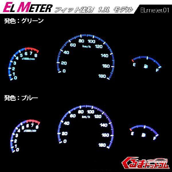 フィット GD1 ELメーター パーツ fit ホンダ アクサセリー|kuruma-com2006|03